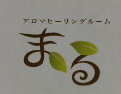 まる のロゴ